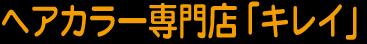 美容室ヘアカラー専門店「キレイ」|福島県郡山市のヘアカラー専門店