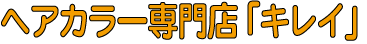 美容室ヘアカラー専門店「キレイ」 福島県郡山市のヘアカラー専門店